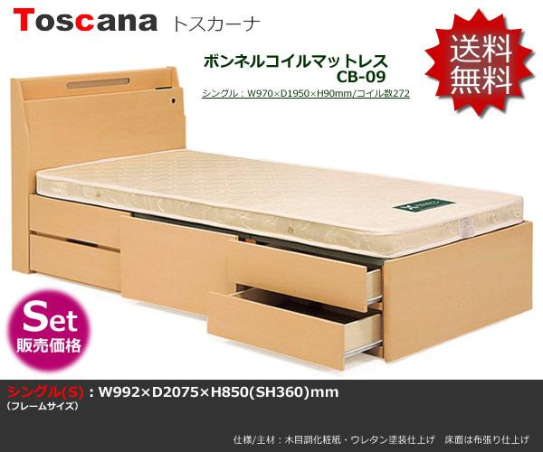 やすらかな眠りを! 高床タイプベッド(シングルサイズ)ボンネルコイルマット付【TOSCANA/トスカーナ(S)/CB-09S】