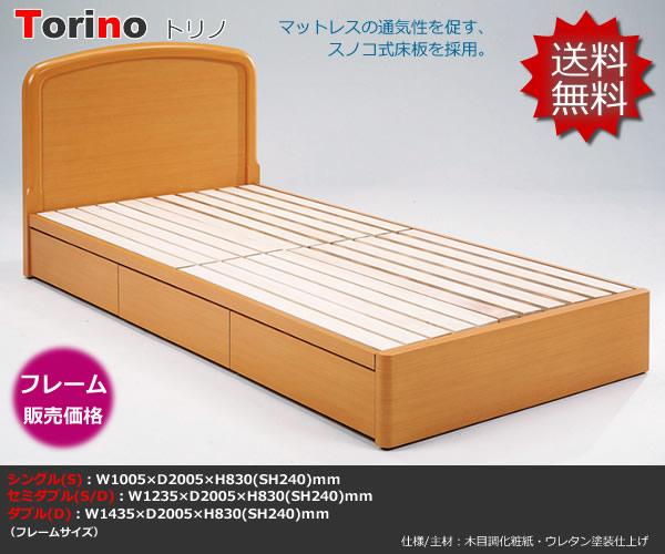 やすらかな眠りを!ベッドフレーム引出し付(ダブルサイズ)【TORINO/トリノ(D)】引出し付ベーシックモデル!こちらはダブル(D)の価格です。