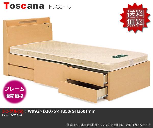 やすらかな眠りを!ベッドフレーム引出し付(シングルサイズ)【TOSCANA/トスカーナ(S)】引出し付高床タイプ!