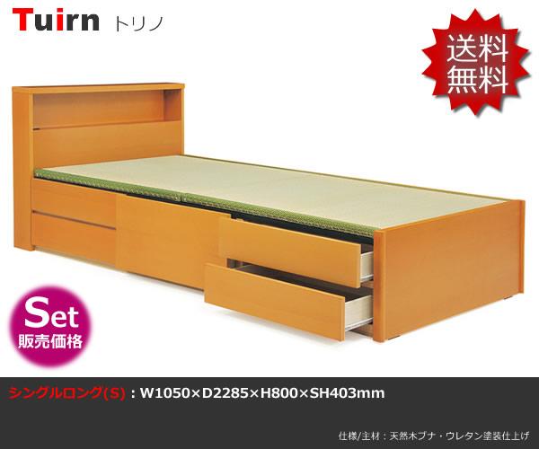 やすらかな眠りを!畳シングルロングベッド【TUIRN/トリノ(SL)】天然木ブナ材を使用