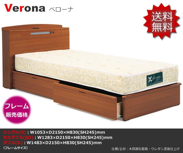 やすらかな眠りを!ベッドフレーム引出し付(シングルサイズ)【VERONA/ヴェローナ(S)】キャビネット型フレーム!こちらはシングル(S)の価格です。