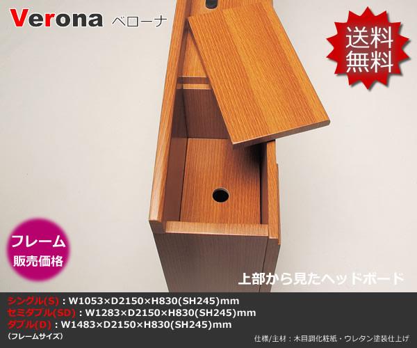 やすらかな眠りを!ベッドフレーム引出し付(ダブルサイズ)【VERONA/ヴェローナ(D)】キャビネット型フレーム!こちらはダブル(D)の価格です。