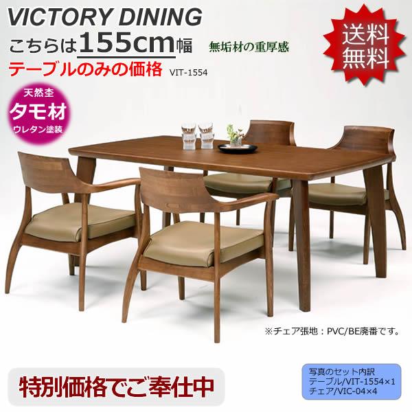 タモ無垢材を使ったテーブル★天板155cm幅★【VICTORY・ヴィクトリー/VIT-1554】SB色スタイリッシュなテーブルです。