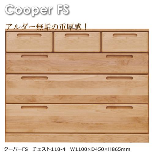 Cooper FS クーパーFSチェスト110-4 整理ダンス シンプル 天然木 アルダー無垢材 F☆☆☆☆仕様 長引出しスライドレール 日本製