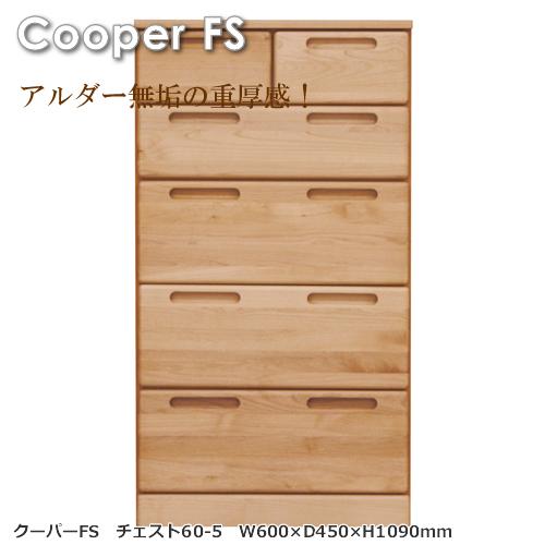 Cooper FS クーパーFSチェスト60-5 整理ダンス シンプル 天然木 アルダー無垢材 F☆☆☆☆仕様 長引出しスライドレール 日本製