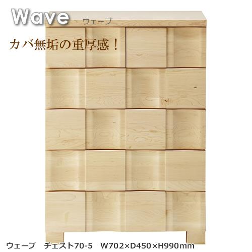 Wave ウェーブチェスト70-5 整理ダンス 曲線 波打ち 天然木 カバ無垢材 ナチュラル 長引出しスライドレール