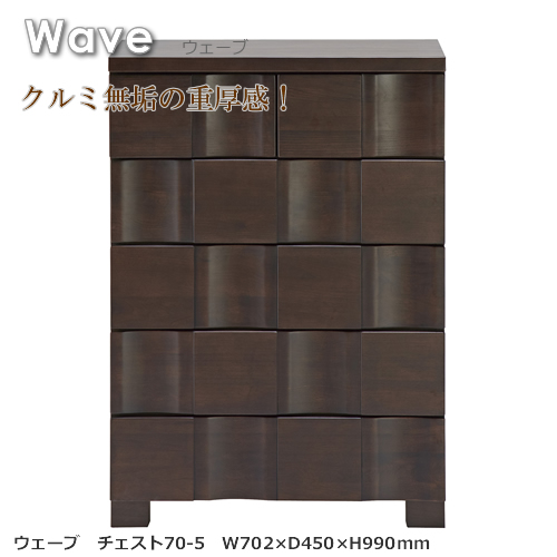 Wave ウェーブチェスト70-5 整理ダンス 曲線 波打ち 天然木 クルミ無垢材 ブラウン 長引出しスライドレール