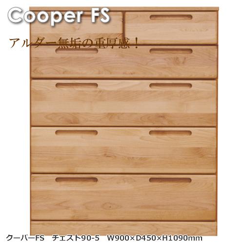 Cooper FS クーパーFSチェスト90-5 整理ダンス シンプル 天然木 アルダー無垢材 F☆☆☆☆仕様 長引出しスライドレール 日本製