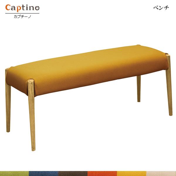 光ヒーター付きダイニング 洗えるカバー6色 ダイニングベンチ 木製 天然木 コタツダイニング すぐ暖まる 年中使える ナチュラル シンプル captino カプチーノ ノンフトンレス
