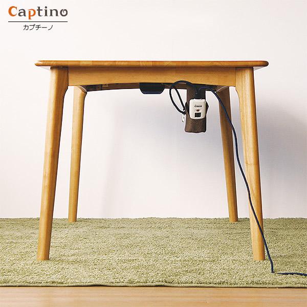 幅135cm 光ヒーター付き ダイニングテーブル 食卓机 木製 長方形テーブル 天然木 コタツダイニング すぐ暖まる 年中使える ナチュラル シンプル captino カプチーノ ノンフトンレス