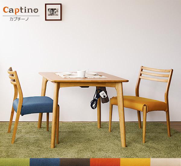幅80cm 光ヒーター付き ダイニング3点セット 洗えるカバー6色 ダイニングチェア 木製 長方形テーブル 天然木 コタツダイニング すぐ暖まる 年中使える ナチュラル シンプル captino カプチーノ ノンフトンレス