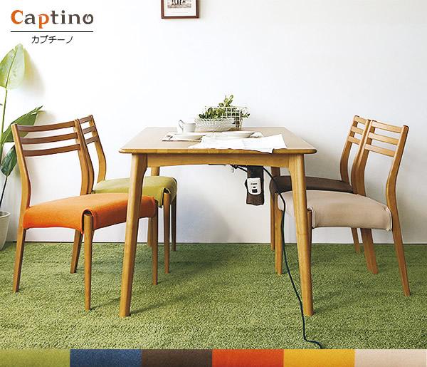 幅135cm 光ヒーター付き ダイニング5点セット 洗えるカバー6色 ダイニングチェア 木製 長方形テーブル 天然木 コタツダイニング すぐ暖まる 年中使える ナチュラル シンプル captino カプチーノ ノンフトンレス