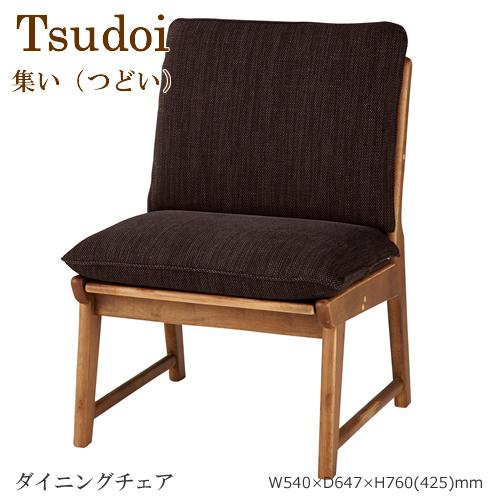 Tsudoi 集いダイニングチェア 食卓椅子 リビングチェア リビング椅子 ラバーウッド無垢材 ウレタン塗装 布張り ポリエステル