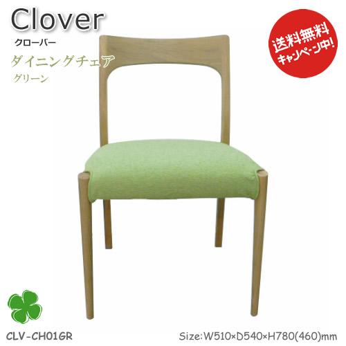 北欧家具テイストのClover(クローバー)シリーズ。【ダイニングチェア】CLV-CH01/カバー6色木肌が美しい天然木ナラ無垢材を使用しました。