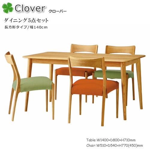 北欧家具テイストのClover(クローバー)シリーズ。【長方形ダイニング5点セット】CLV-TB140SET