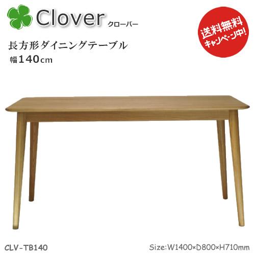 北欧家具テイストのClover(クローバー)シリーズ。【長方形ダイニングテーブル幅140cm】CLV-TB140木肌が美しい天然木ナラ無垢材を使用しました。