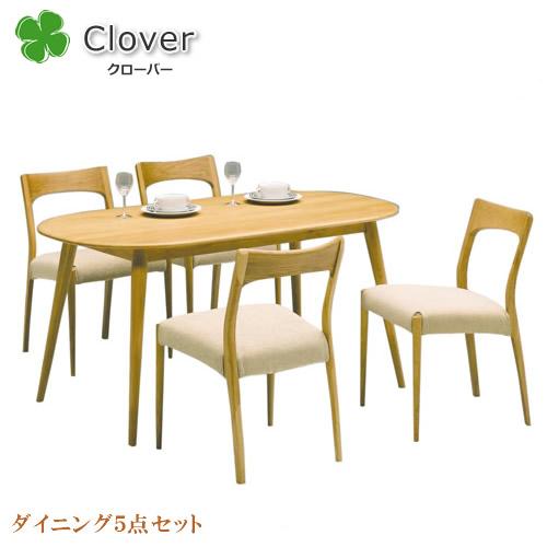 北欧家具テイストのClover(クローバー)シリーズ。【楕円形ダイニング5点セット】CLV-TB150SET