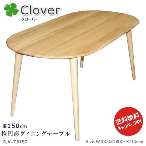 北欧家具テイストのClover(クローバー)シリーズ。【楕円形ダイニングテーブル幅150cm】CLV-TB150木肌が美しい天然木ナラ無垢材を使用しました。