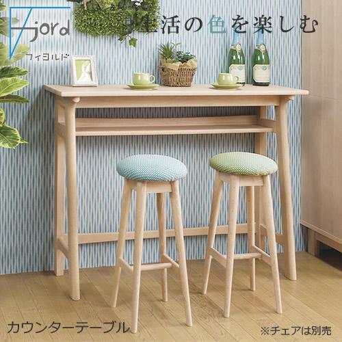 fjord カウンターテーブル フィヨルド●オーク材(ハギ仕様) ●ウレタン塗装 ナチュラル