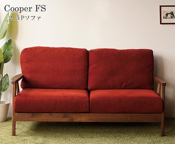 Cooper クーパー2.5Pソファ 二人掛けソファ 布張り レッド ベージュ ブラウン 自然塗装 ブラウンフレーム 自然塗装 北欧スタイル ノックダウン構造