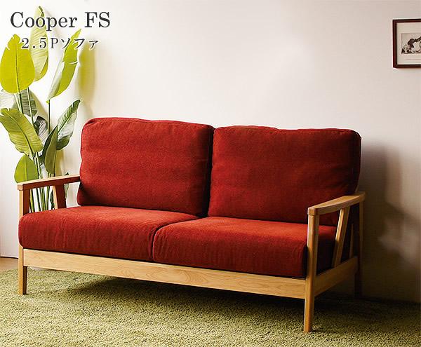 Cooper クーパー2.5Pソファ 二人掛けソファ 布張り レッド ベージュ ブラウン 自然塗装 ナチュラルフレーム 自然塗装 北欧スタイル ノックダウン構造