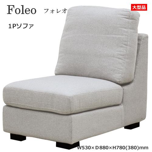 Foleo フォレオ1Pソファ 布張り(ポリエステル100%) フルカバーリング ドライクリーニング可 Sバネ ポケットコイル ウレタンフォーム シリコンフィル グレー