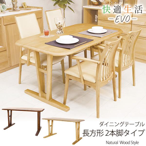 ダイニングテーブル 幅140×奥行? カラー2色 長方形 テーブル 2本脚 無垢材 サイズオーダー 作業台 ナチュラル ブラウン シンプル デザイン 快適生活 EVO エボ表示価格は幅140×奥行70cm