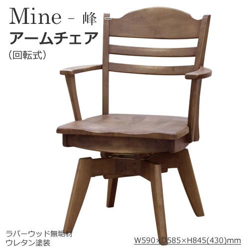 Mine 峰ダイニングチェア 食卓椅子 肘付き 回転式 ラバーウッド無垢材 ウレタン塗装
