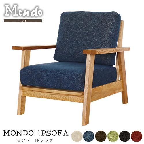 Mondo 1Pソファ モンド一人掛けソファ●タモ無垢材●オイル塗装 ナチュラル 張地6色 組立品コチラはカバー付き1Pソファの価格です。