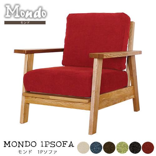 Mondo 1Pソファ モンド一人掛けソファ●タモ無垢材●オイル塗装 ナチュラル 張地6色 組立品