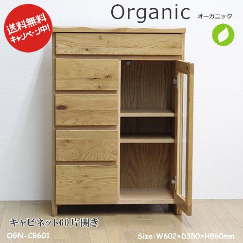 北欧家具テイストのOrganic(オーガニック)シリーズ。【キャビネット60片開き】CB-601フレームは木肌が美しい天然木ナラ無垢材を使用しました。