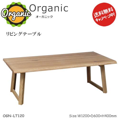 北欧家具テイストのOrganic(オーガニック)シリーズ。【リビングテーブル】LT-120フレームは木肌が美しい天然木ナラ無垢材を使用しました。