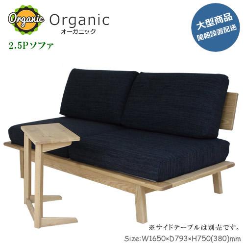 【大型商品/開梱設置配送】北欧家具テイストのOrganic(オーガニック)シリーズ。【2.5Pソファ】OGN-SF2.5PBK/ブラックフレームは木肌が美しい天然木ナラ無垢材を使用しました。
