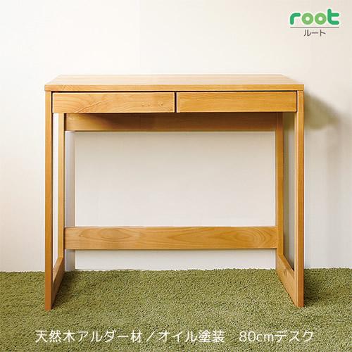 Root ルート【デスク/机】デスク 幅80cm 奥行50cm スライドレール 引出し ナチュラル 天然木アルダー材 オイル塗装 ナチュラル シンプル クーパー