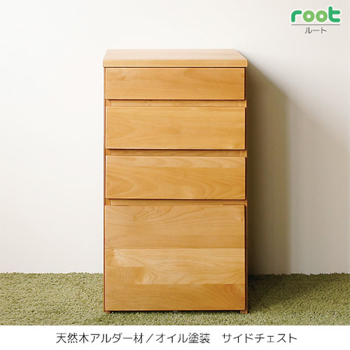 Root ルート【サイドチェスト/デスク袖】サイドチェスト ワゴン ナチュラル 天然木アルダー材 オイル塗装 デスク ナチュラル シンプル ルート