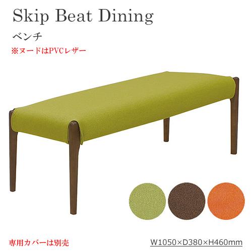 Skipbeat スキップビートベンチ 長椅子 ブラックウォールナット無垢材 ウレタン塗装 PVCレザー カバー布張り(ポリエステル100%) グリーン ブラウン オレンジ コチラはヌード(カバー無し)の価格です