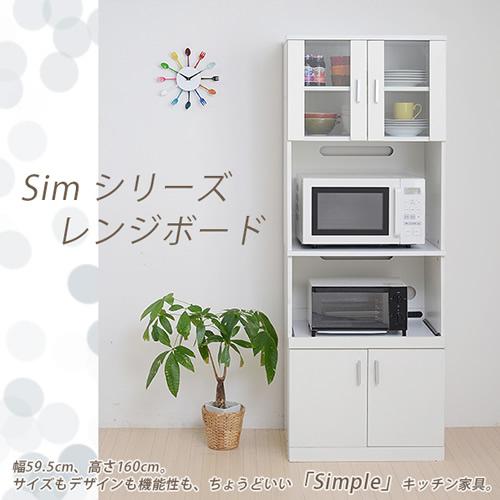 SIMシリーズ レンジボード沖縄、離島への送料は別途お見積もり。メーカー発送のため代引き不可です。