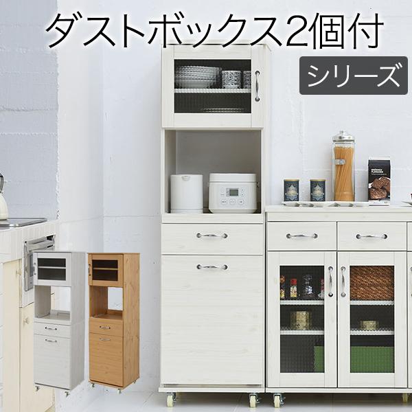 食器棚 コンパクト レンジ台 レンジラック ダストボックス ペール付 幅 45 キッチンラック ゴミ箱 分別 H154.5 キッチン 収納 すき間収納 棚 収納棚沖縄、離島への送料は別途お見積もり。メーカー発送のため代引き不可です。