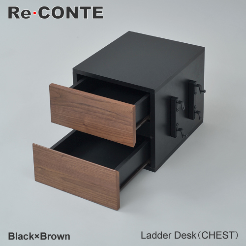 Re・conte Ladder Desk UN (CHEST)沖縄、離島への送料は別途お見積もり。メーカー発送のため代引き不可です。