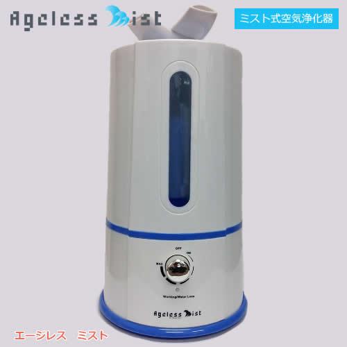 本日1台限定AGELESS MIST YNY-101 エージレスミスト 除菌・消臭・菌・ウイルス・アルツハイマー アロマで芳香療法 空気の浄化 消耗品のみ購入は選択肢より