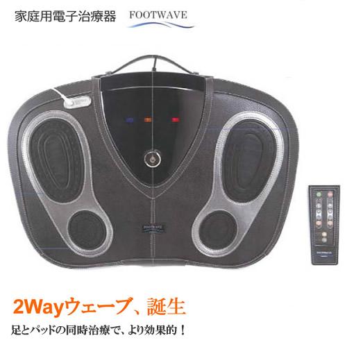本日夜間限定マルタカ【FOOT WAVE】フットウェーブ/軽くてスタイリッシュ!家庭用電子治療器♪1日の疲れを癒してください。