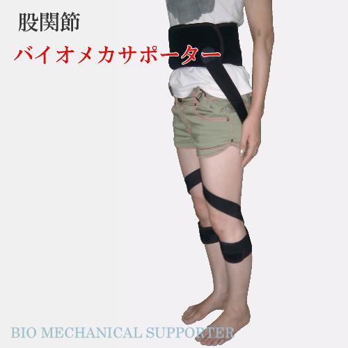 バイオメカサポーター 愛知式 股関節 股関節サポーター 股関節痛 変形性股関節症 先天性股関節症 O脚 特許第4582523号コチラはLLサイズの価格です。