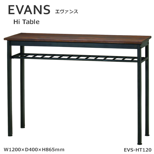 エヴァンス ハイテーブル カウンターテーブル バーテーブル 120cm幅 天然木パイン スチール 粉体塗装