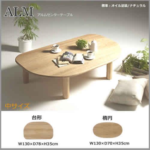 天然ニレ無垢使用!【ALM センターテーブル】台形・楕円の2タイプ(中サイズ)オイル塗装/ナチュラル本物の樹皮を残した仕上がりとなっております。