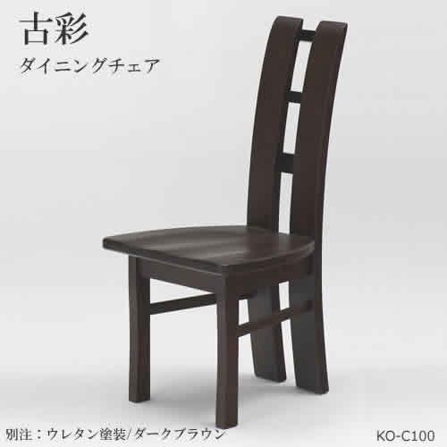 ~古彩シリーズ~【ダイニングチェア/食卓椅子】KO-C100/別注タイプ天然ニレ無垢(ウレタン塗装/ダークブラウン色)本物の樹皮を風合いを残した仕上げです。