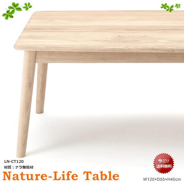 ナチュレライフシリーズ/ナラ無垢材使用【センターテーブル/LN-CT120】オイル塗装/シンプルタイプです。シャープなスタイルがGOODです。