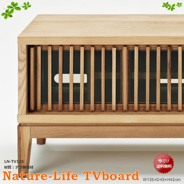 ナチュレライフシリーズ/ナラ無垢材使用【TVボード/LN-TV135】オイル塗装/扉はルーバー調シャープなスタイルがGOODです。