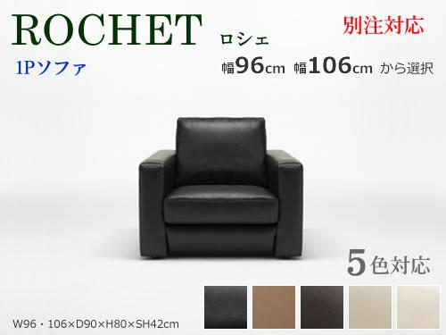 ★1Pソファ★別注サイズ【ロシェ/ROCHTE】ソフトレザーのやわらかい肌触りで満足いただけるソファです。幅96・106cmで選択ください。