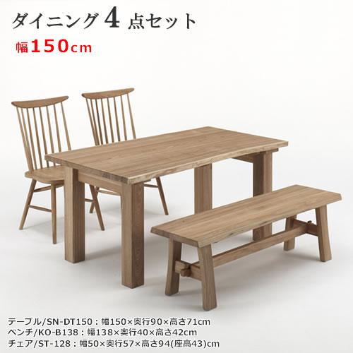~当店カスタマイズ~ 天然無垢材の重厚感♪【ダイニング4点セット】テーブル幅150cmそれぞれの無垢材の融合/見た目も使い勝手もベリーグッド。