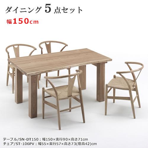 ~当店カスタマイズ~ 天然無垢材の重厚感♪【ダイニング5点セット】テーブル幅150cmそれぞれの無垢材の融合/見た目も使い勝手もベリーグッド。